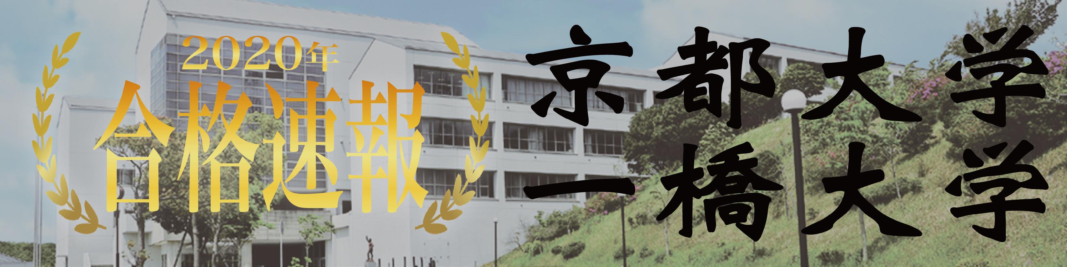 【速報】翔凜高校大学合格実績