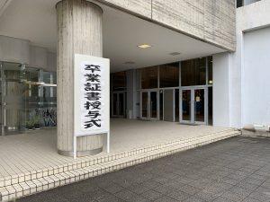 [翔凜中学校]卒業式が行われました。