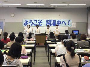 【オープンスクール2021】第2回「見たい知りたい翔凜中」が開催されました!